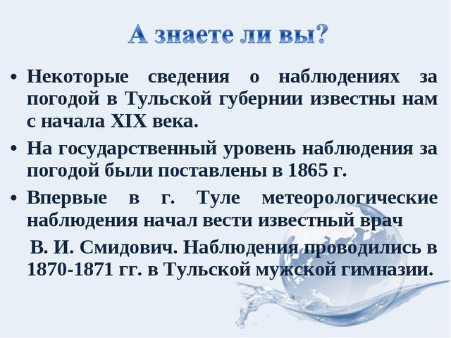 Некоторые сведения о наблюдениях за погодой в Тульской губернии известны нам...