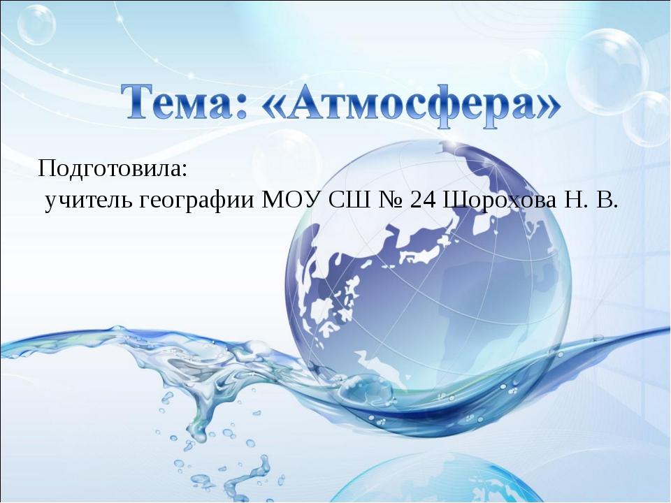 Подготовила: учитель географии МОУ СШ № 24 Шорохова Н. В.