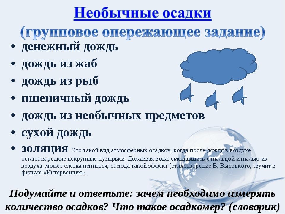 денежный дождь дождь из жаб дождь из рыб пшеничный дождь дождь из необычных п...