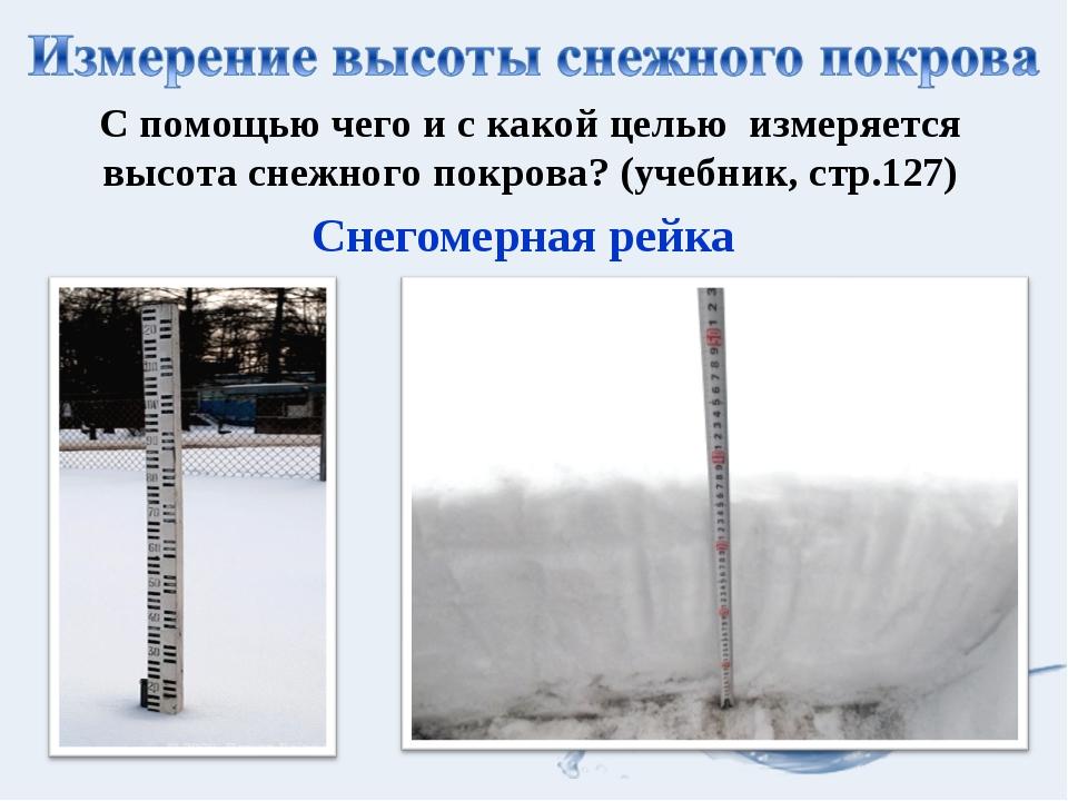 Снегомерная рейка С помощью чего и с какой целью измеряется высота снежного п...