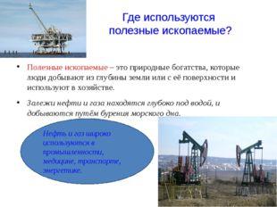 Где используются полезные ископаемые? Полезные ископаемые – это природные бог