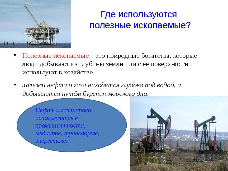 Где используются полезные ископаемые? Полезные ископаемые – это природные бог...