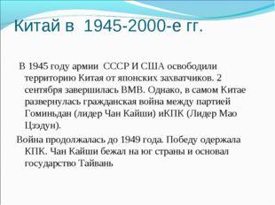 Китай в 1945-2000-е гг. В 1945 году армии СССР И США освободили территорию Ки