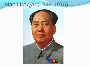 Мао Цзэдун (1949-1976)