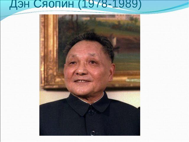 Дэн Сяопин (1978-1989)