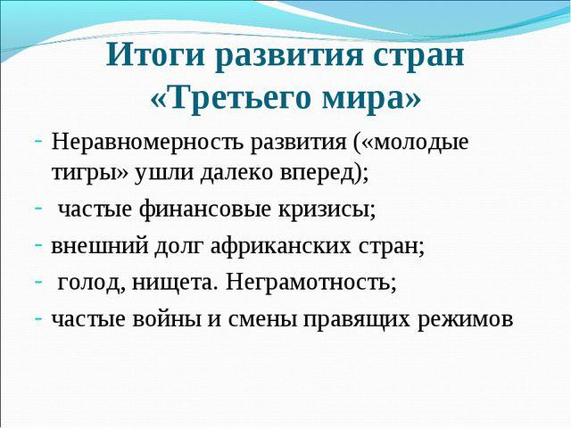 Итоги развития стран «Третьего мира» Неравномерность развития («молодые тигры...