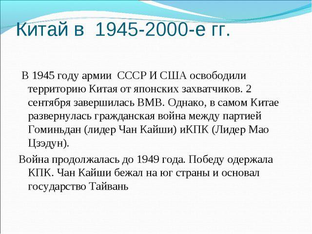 Китай в 1945-2000-е гг. В 1945 году армии СССР И США освободили территорию Ки...