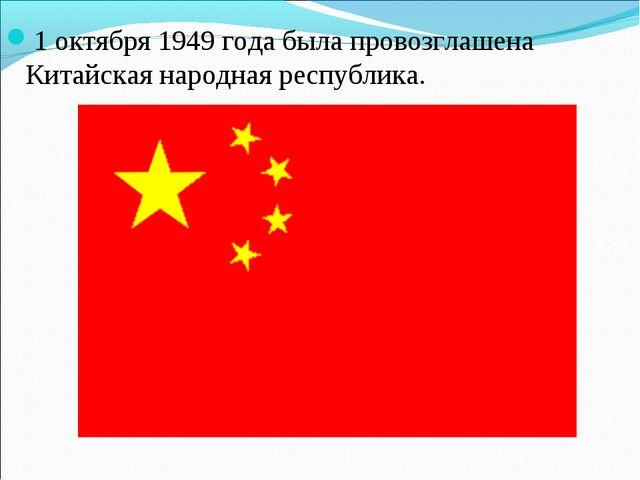 1 октября 1949 года была провозглашена Китайская народная республика.