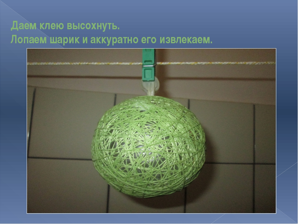 Даем клею высохнуть. Лопаем шарик и аккуратно его извлекаем.
