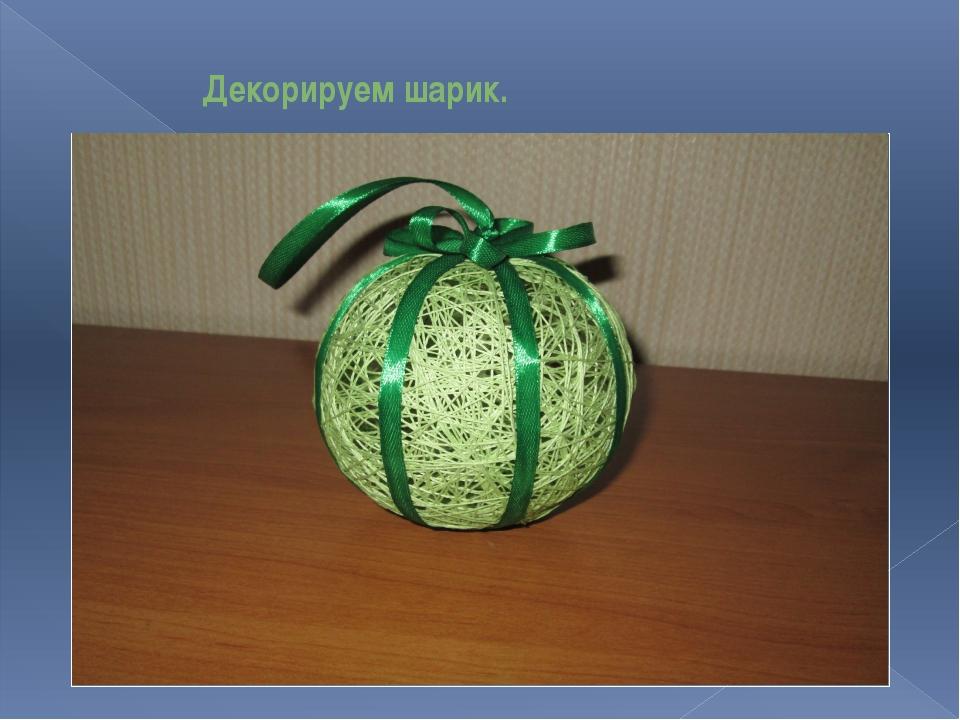 Декорируем шарик.