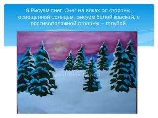 9.Рисуем снег. Снег на елках со стороны, освещенной солнцем, рисуем белой кр