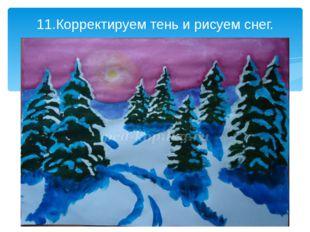 11.Корректируем тень и рисуем снег.