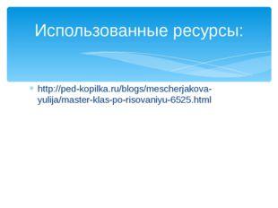 http://ped-kopilka.ru/blogs/mescherjakova-yulija/master-klas-po-risovaniyu-65