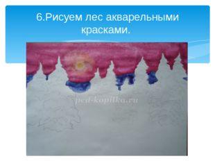 6.Рисуем лес акварельными красками.
