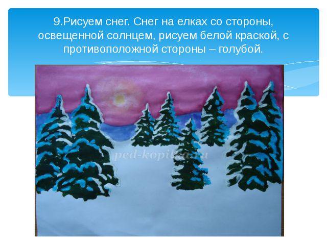 9.Рисуем снег. Снег на елках со стороны, освещенной солнцем, рисуем белой кр...