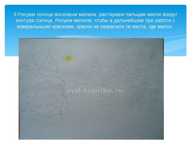 3.Рисуем солнце восковым мелком, растираем пальцем мелок вокруг контура солн...