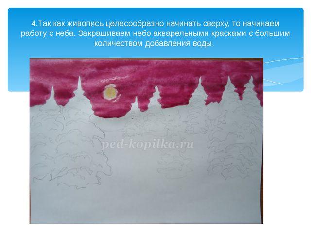 4.Так как живопись целесообразно начинать сверху, то начинаем работу с неба....