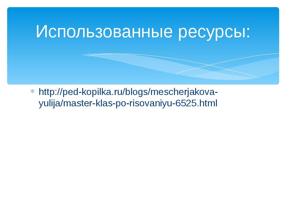 http://ped-kopilka.ru/blogs/mescherjakova-yulija/master-klas-po-risovaniyu-65...