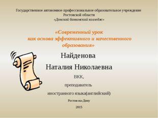 Государственное автономное профессиональное образовательное учреждение Ростов