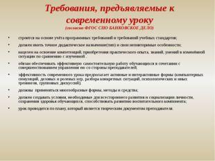 Требования, предъявляемые к современному уроку (согласно ФГОС СПО БАНКОВСКОЕ