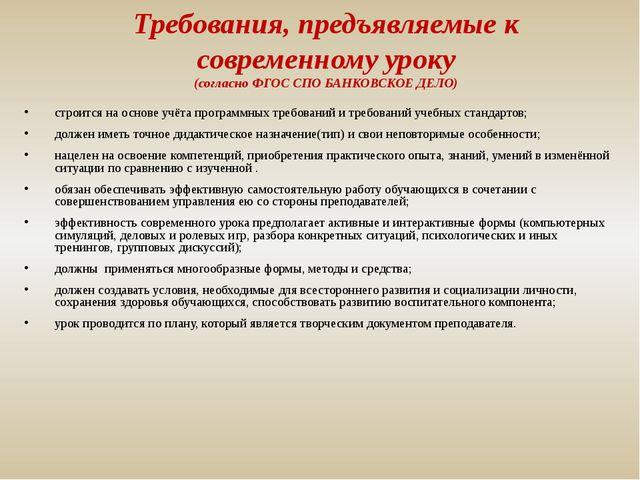 Требования, предъявляемые к современному уроку (согласно ФГОС СПО БАНКОВСКОЕ...