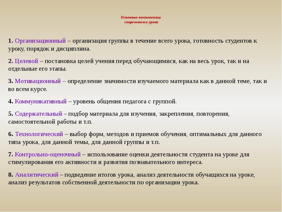 Основные компоненты современного урока 1. Организационный – организация груп...