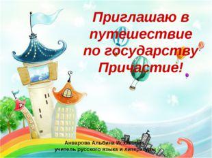 Приглашаю в путешествие по государству Причастие! Анварова Альбина Исхаковна