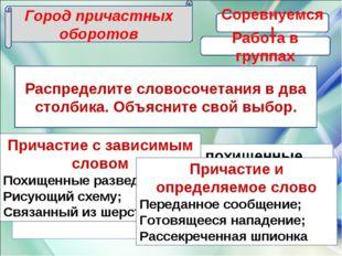 Распределите словосочетания в два столбика. Объясните свой выбор. Город прича