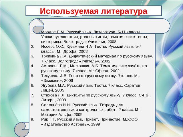 Используемая литература Мордас Е.М. Русский язык. Литература. 5-11 классы. Ур...