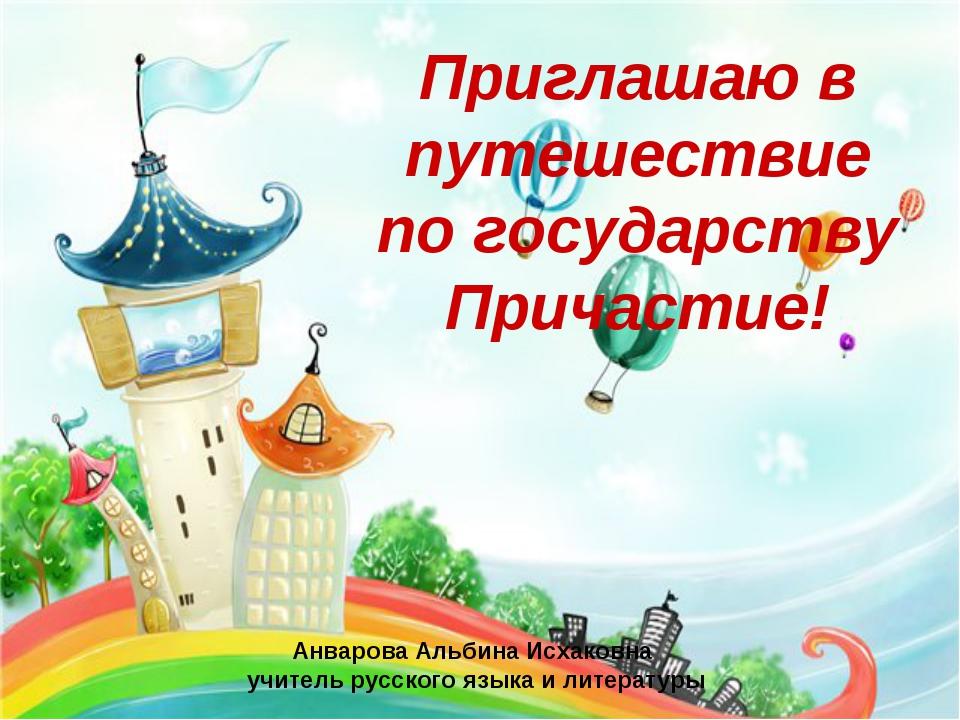 Приглашаю в путешествие по государству Причастие! Анварова Альбина Исхаковна...