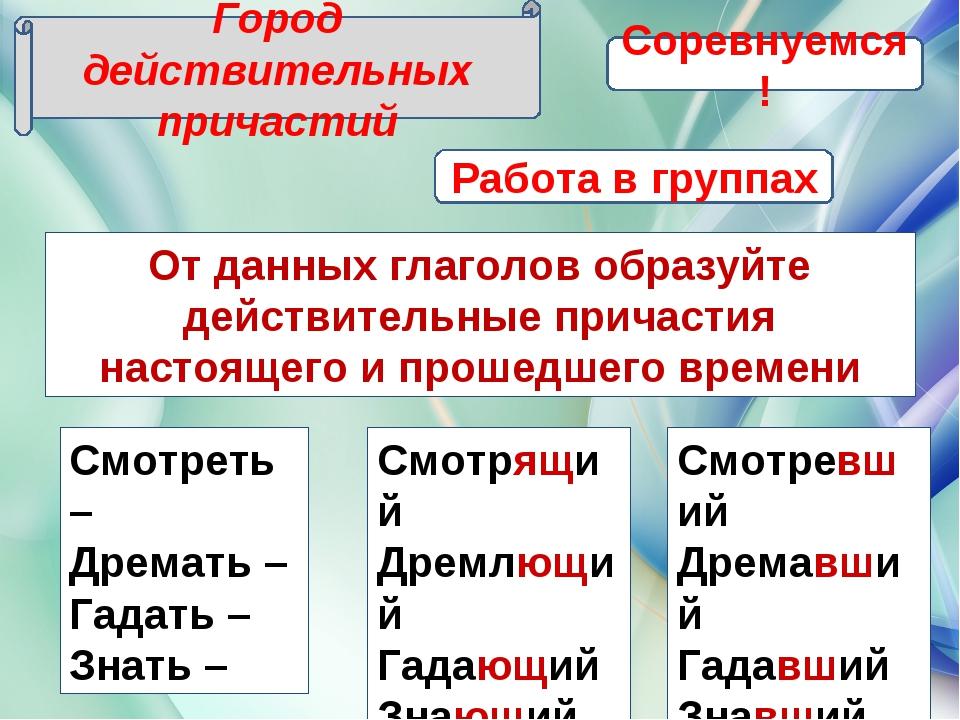 Город действительных причастий От данных глаголов образуйте действительные пр...