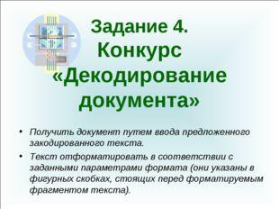 Задание 4. Конкурс «Декодирование документа» Получить документ путем ввода пр