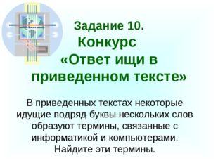 Задание 10. Конкурс «Ответ ищи в приведенном тексте» В приведенных текстах не