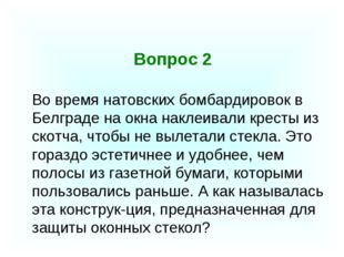 Вопрос 2 Во время натовских бомбардировок в Белграде на окна наклеивали крес