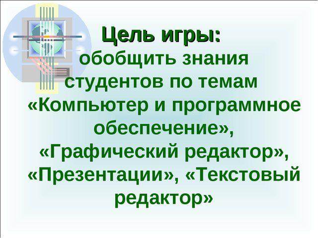 Цель игры: обобщить знания студентов по темам «Компьютер и программное обеспе...