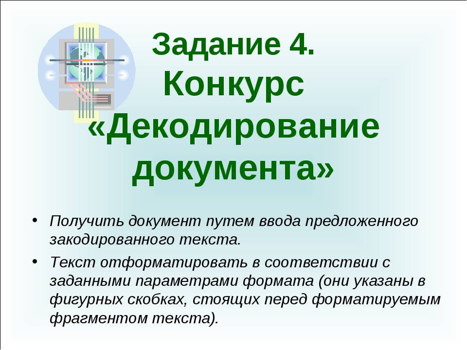 Задание 4. Конкурс «Декодирование документа» Получить документ путем ввода пр...