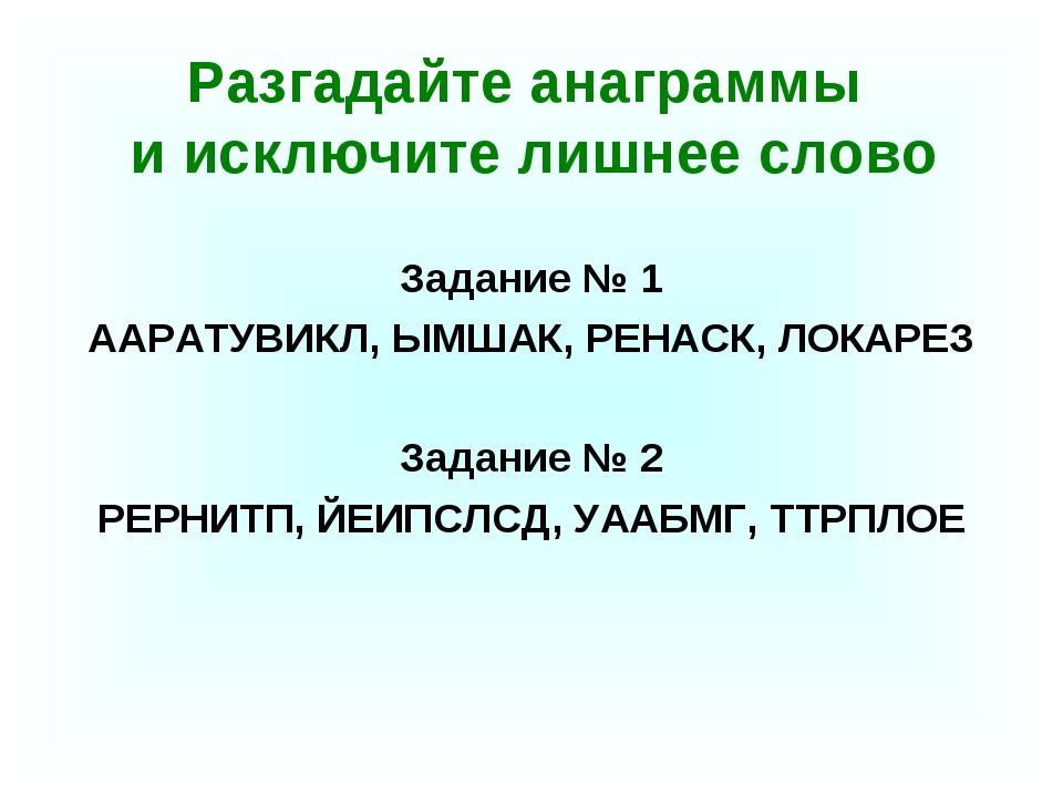 Разгадайте анаграммы и исключите лишнее слово Задание № 1 ААРАТУВИКЛ, ЫМШАК,...