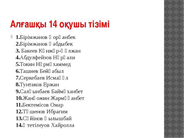 Алғашқы 14 оқушы тізімі 1.Бірімжанов Қорғанбек 2.Бірімжанов Ғабдыбек 3. Бакее...