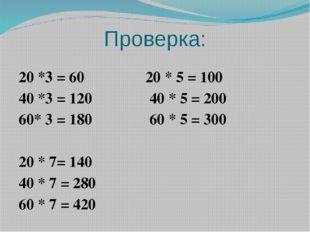 Проверка: 20 *3 = 60 20 * 5 = 100 40 *3 = 120 40 * 5 = 200 60* 3 = 180 60 * 5
