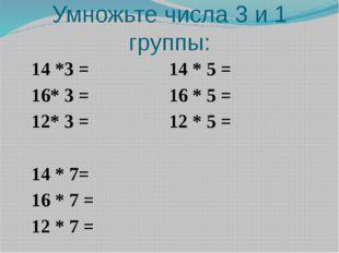 Умножьте числа 3 и 1 группы: 14 *3 = 14 * 5 = 16* 3 = 16 * 5 = 12* 3 = 12 * 5