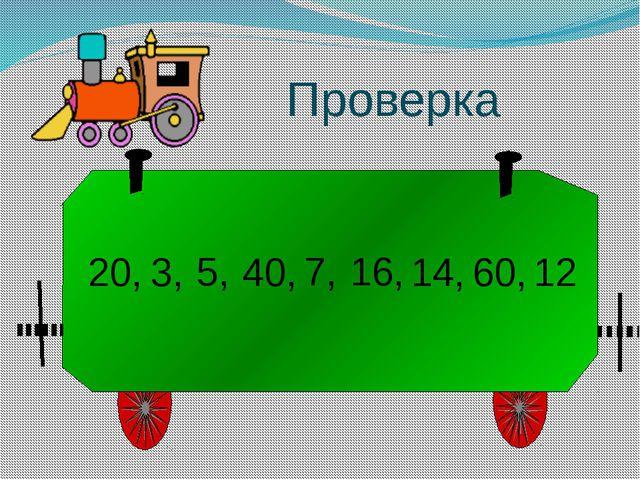 Проверка 3, 5, 40, 7, 16, 14, 60, 12 20,