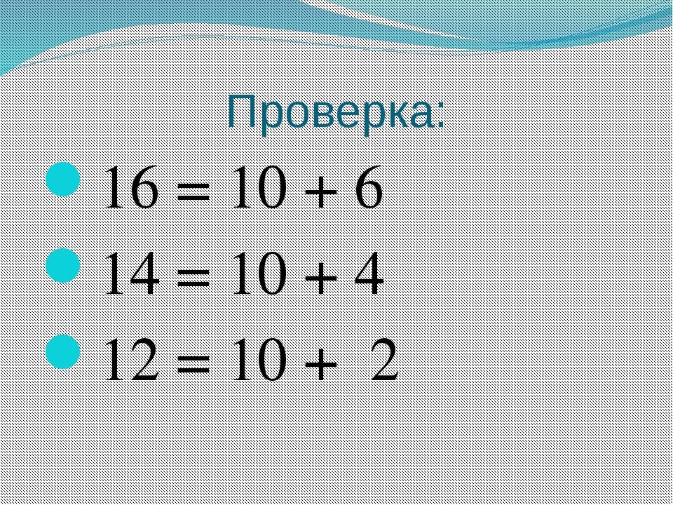 Проверка: 16 = 10 + 6 14 = 10 + 4 12 = 10 + 2