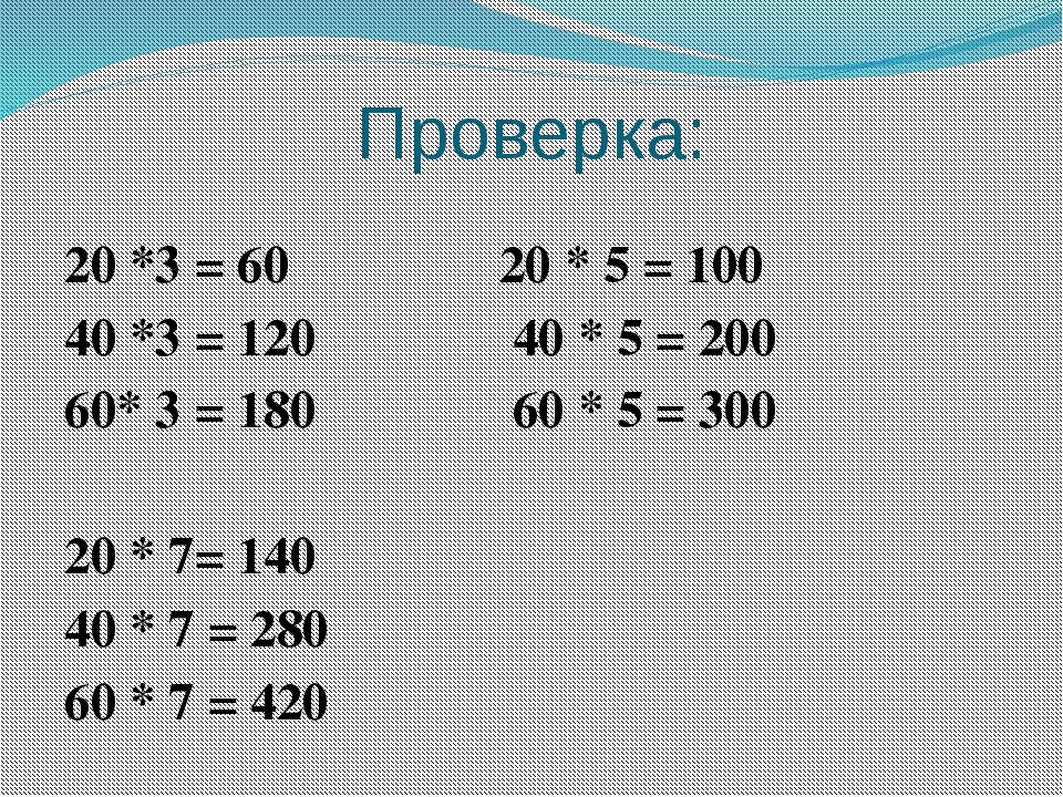 Проверка: 20 *3 = 60 20 * 5 = 100 40 *3 = 120 40 * 5 = 200 60* 3 = 180 60 * 5...