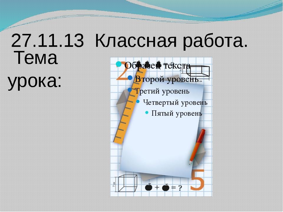 27.11.13 Классная работа. Тема урока:
