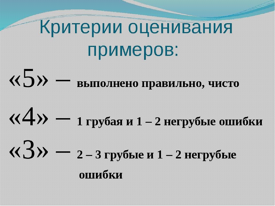 Критерии оценивания примеров: «5» – выполнено правильно, чисто «4» – 1 груба...