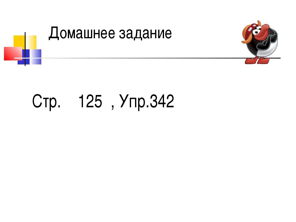 Домашнее задание Стр. 125 , Упр.342
