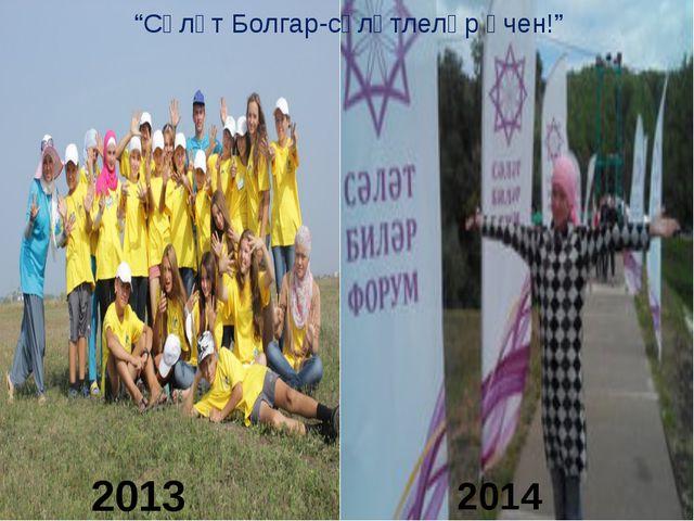 """2013 """"Сәләт Болгар-сәләтлеләр өчен!"""" 2014 2014"""