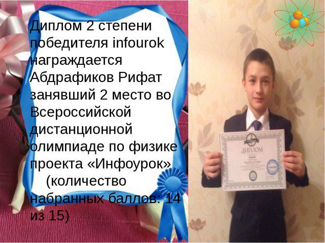 Диплом 2 степени победителя infourok награждается Абдрафиков Рифат занявший 2...