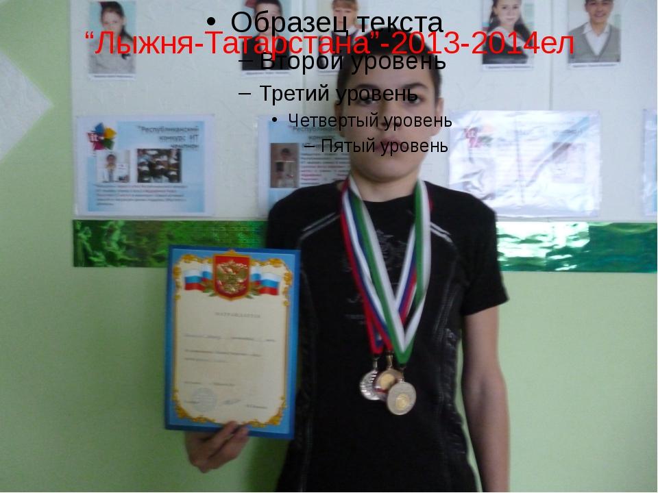 """""""Лыжня-Татарстана""""-2013-2014ел """"Лыжня-Татарстана""""-2014ел"""