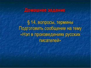 Домашнее задание § 14, вопросы, термины Подготовить сообщение на тему «Нэп в